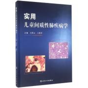 实用儿童间质性肺疾病学(精)