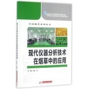 现代仪器分析技术在烟草中的应用/中国烟草系列丛书