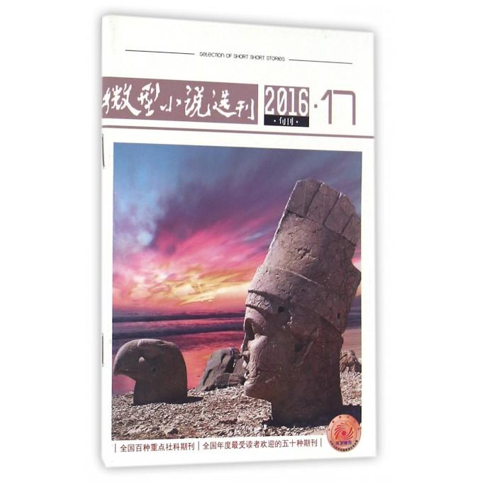 微型小说选刊(2016年9月第17期总第657期旬刊)