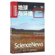 地球与环境/科学新探索