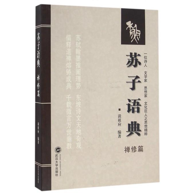 苏子语典(禅修篇)