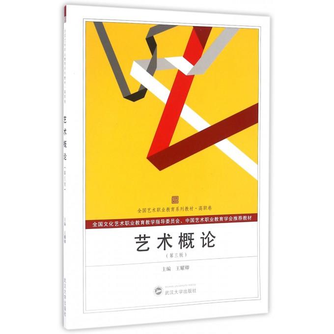 艺术概论(第3版高职卷全国艺术职业教育系列教材)