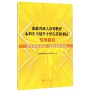 湖北省成人高等教育本科生申请学士学位英语考试专用教材