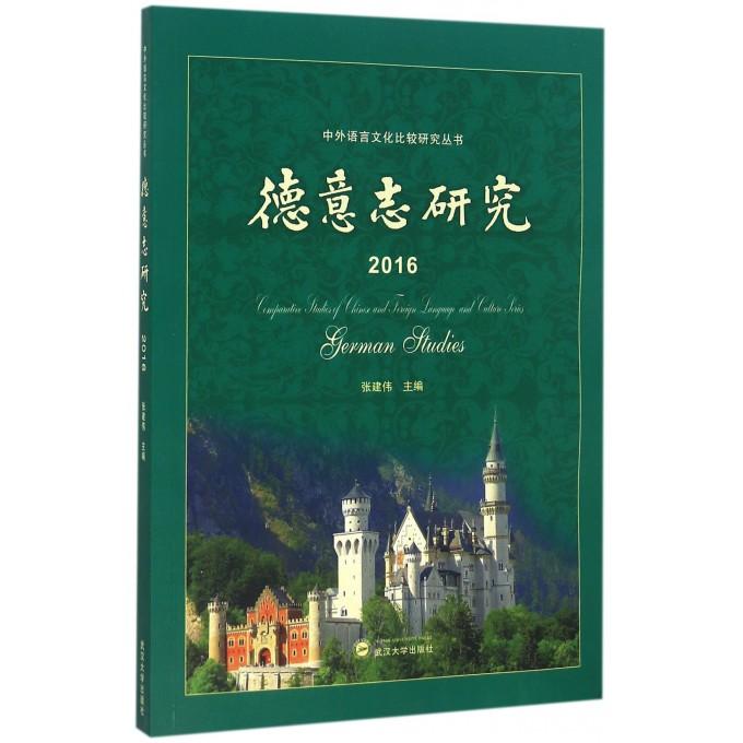 德意志研究(2016)/中外语言文化比较研究丛书