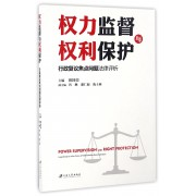 权力监督与权利保护(行政复议焦点问题法律评析)