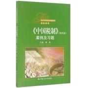 中国税制<第四版>案例及习题(经济管理类课程教材)/税收系列