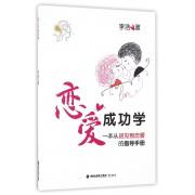 恋爱成功学(一本从初见到恋爱的指导手册)