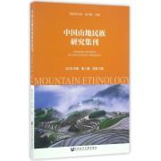 中国山地民族研究集刊(2016年卷第1期总第5期)