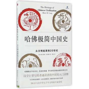 哈佛*简中国史(从文明起源到20世纪)