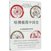 哈佛极简中国史(从文明起源到20世纪)