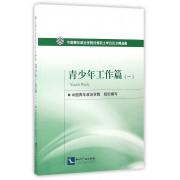 中国青年政治学院优秀硕士学位论文精选集(青少年工作篇1)