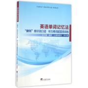 英语单词记忆法/TopWrite顶尖写作口语系列丛书