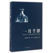一月千潭(第五届弘一大师研究国际学术会议论文集)
