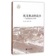 纸龙舞动的故乡(一个南粤镇街的中国梦)