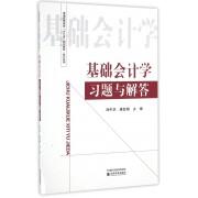 基础会计学习题与解答(普通高等教育十三五规划教材)/会计系列