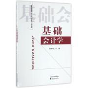 基础会计学(普通高等教育十三五规划教材)/会计系列