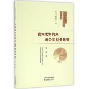 资本成本约束与公司财务政策/山东财经大学公司财务研究中心学术丛书
