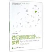 住宅空间设计教程(第2版高等职业教育艺术设计十二五规划教材)