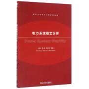 电力系统稳定分析(清华大学电气工程系列教材)