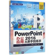 PowerPoint办公应用2016从新手到高手(附光盘)