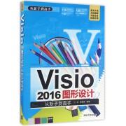 Visio2016图形设计从新手到高手(附光盘)