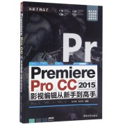 Premiere Pro CC2015影视编辑从新手到高手(附光盘)