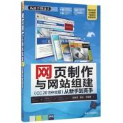 网页制作与网站组建<CC2015中文版>从新手到高手(附光盘)
