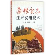 杂粮食品生产实用技术