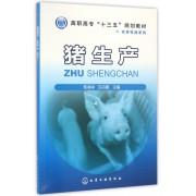 猪生产(高职高专十三五规划教材)/农林牧渔系列