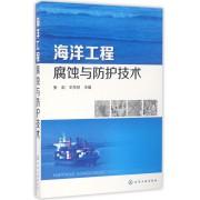 海洋工程腐蚀与防护技术