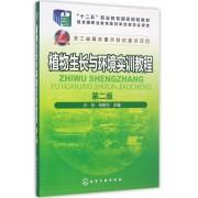 植物生长与环境实训教程(第2版十二五职业教育国家规划教材)