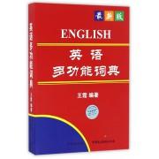 英语多功能词典(最新版)