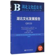 湖北文化发展报告(2016版2015)/湖北文化蓝皮书