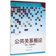 公共关系概论--理论实践和案例(高校公共关系学专业系列教材)