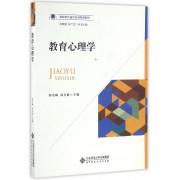 教育心理学(教师教育通识系列规划教材)