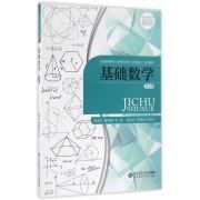 基础数学(第3册全国高等院校小学教师培养初中起点规划教材)