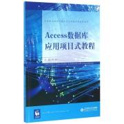 Access数据库应用项目式教程(中等职业教育计算机专业课程改革成果教材)