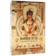榆林窟第25窟(敦煌图像中的唐蕃关系)/敦煌与丝绸之路丛书