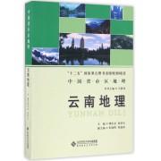 云南地理/中国省市区地理