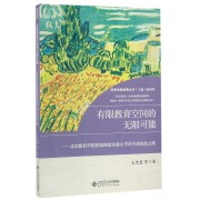 有限教育空间的无限可能--北京教育学院附属海淀实验小学的主体绽放之路/学校改进叙事丛书