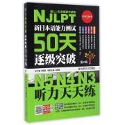 新日本语能力测试50天逐级突破(附光盘第2版N5N4N3)