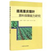 提高重庆烟叶原料保障能力研究