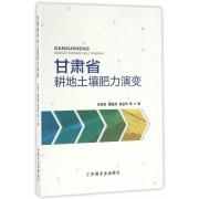 甘肃省耕地土壤肥力演变