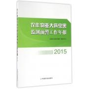 农作物重大病虫害监测预警工作年报(2015)