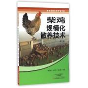 柴鸡规模化散养技术(第2版)/家禽高效生态养殖书系