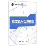 概率论与数理统计(普通高等教育十三五规划教材)