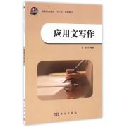应用文写作(高等职业教育十三五规划教材)