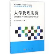 大学物理实验(普通高等教育十三五规划教材)/公共基础课教材系列