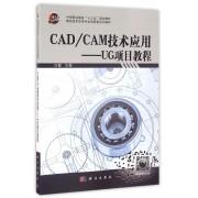 CAD\CAM技术应用--UG项目教程(数控技术应用专业创新型系列教材中等职业教育十三五规划教材)