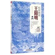 经世致用(王阳明)/中国古代历史名人